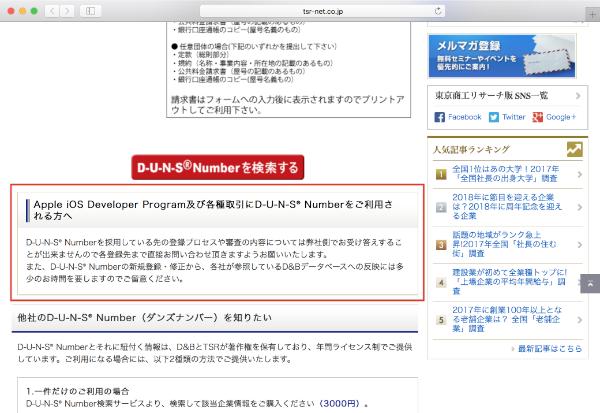 東京商工リサーチでADPの言及